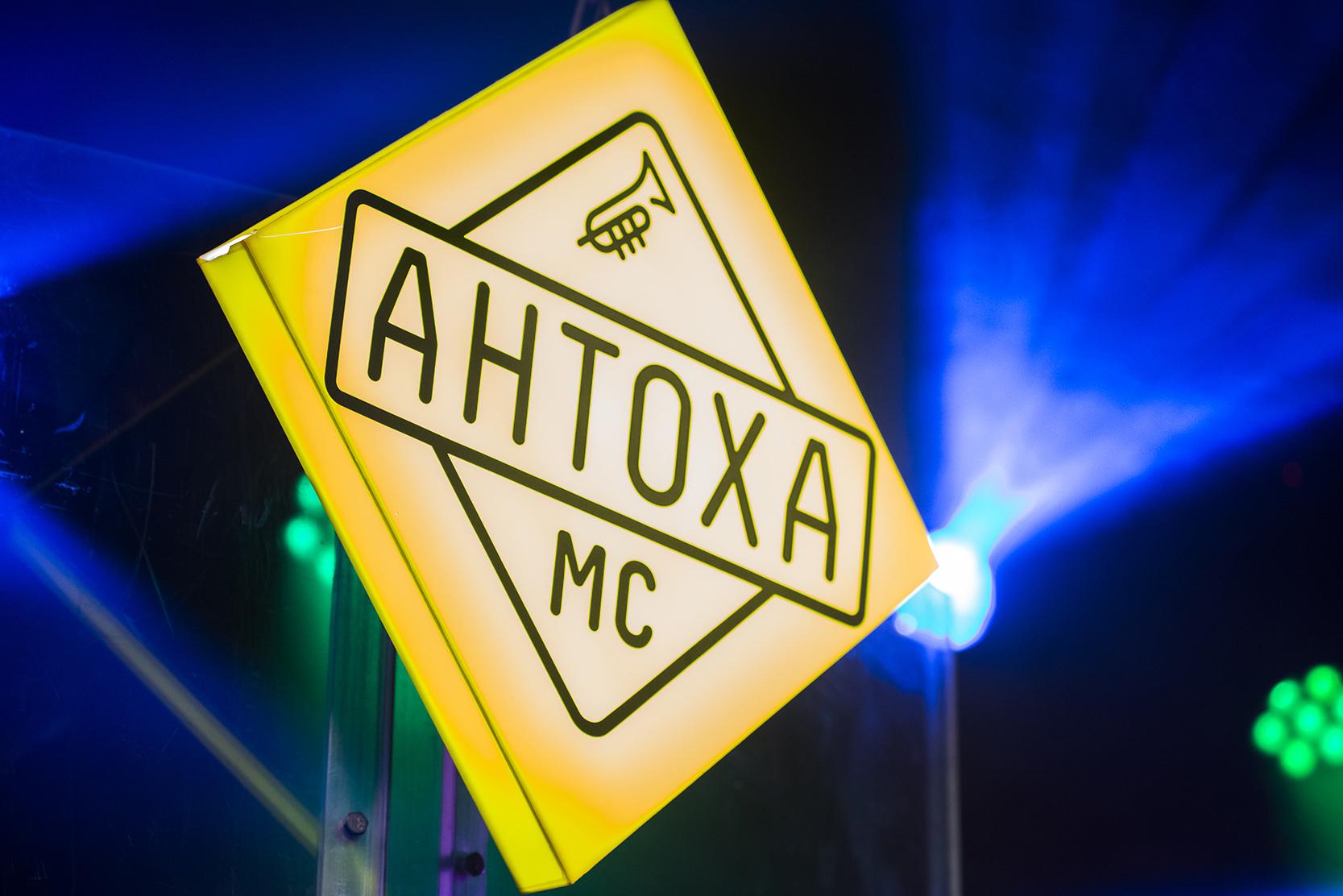 Фото Антоха МС,