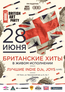 British Art Party!