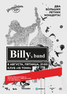 Billys Band — 2 день