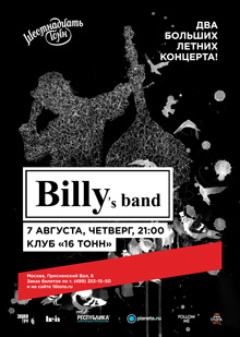 Billys Band — 1 день