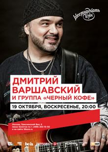 Дмитрий Варшавский и «Чёрный Кофе»