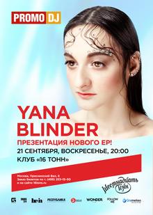 Yana Blinder — презентация EP!