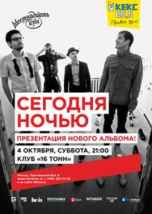 CегодняНочью - Презентация альбома!