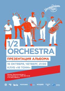 1/2 Orchestra — Презентация альбома