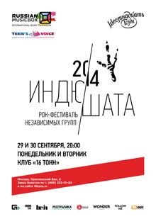 Фестиваль «ИНДЮШАТА-2014»