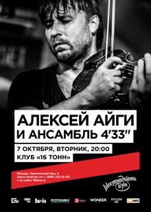 Алексей Айги и Ансамбль 433