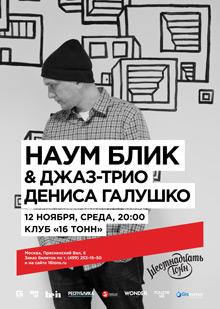Наум Блик & джаз-трио Дениса Галушко