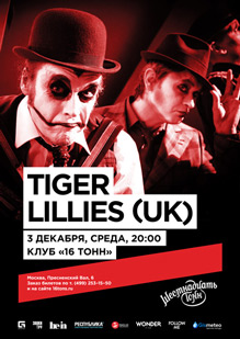 Tiger Lillies (Англия) - День 1