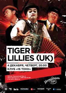 Tiger Lillies (Англия) - День 2