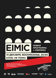 EIMIC — Новая программа