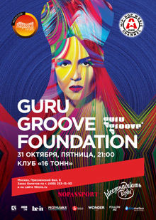 Guru Groove Foundation. Новый альбом!