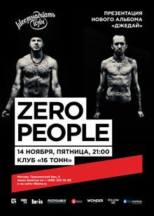 Zero People — Презентация альбома!