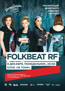 FolkBeat RF — Презентация дебютного альбома!