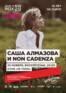 Саша Алмазова и  Non Cadenza. 10 лет на сцене!