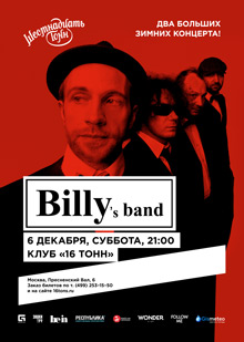 Billys Band — 2 день