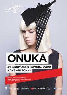 Onuka (UA) - Концерт отменен!