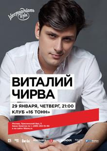 Виталий Чирва