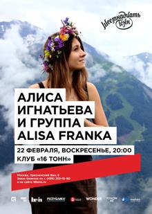 Алиса Игнатьева и группа Alisa Franka