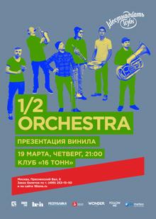 1/2 orchestra — Презентация винила!