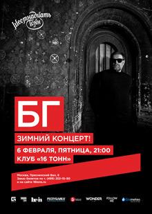 БГ — Борис Гребенщиков — Зимний концерт!