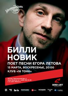 Билли Новик поет песни Егора Летова