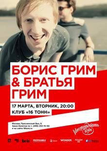 Борис Грим & Братья Грим