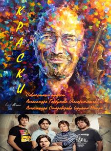 Совместный проект Александра Горбунова и Александра Староверова.