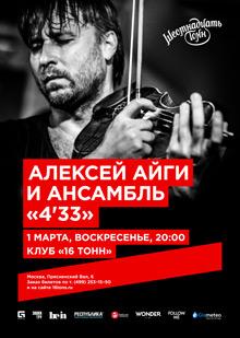 Алексей Айги и Ансамбль «433»
