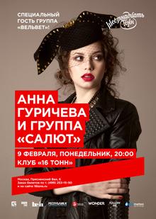 Анна Гуричева и группа «Салют»