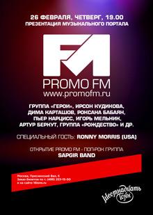 Презентация музыкального портала PROMO FM