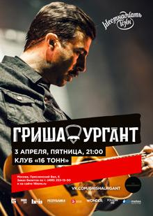 Гриша Ургант