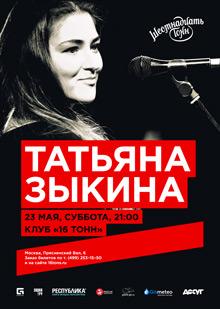 Татьяна Зыкина