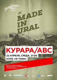 Made in Ural: Курара / ABC