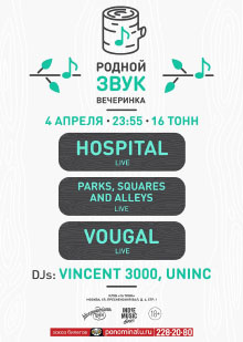 Родной Звук: Hospital / Vougal / Parks, Squares and Alleys