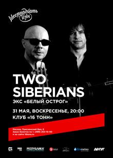 Two Siberians (экс — «Белый Острог»)