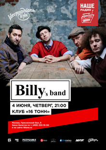 Billys Band. День первый