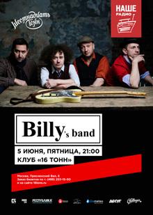 Billys Band. День второй
