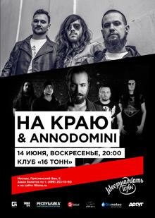 «На Краю» & «Annodomini»