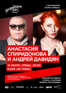 Анастасия Спиридонова и Андрей Давидян