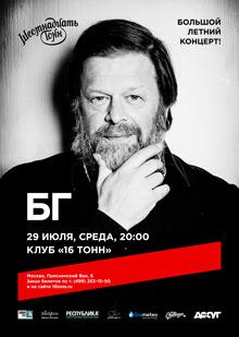 БГ — Борис Гребенщиков — Летний концерт!