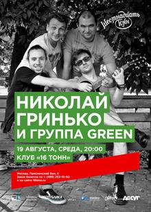 Николай Гринько и группа Green