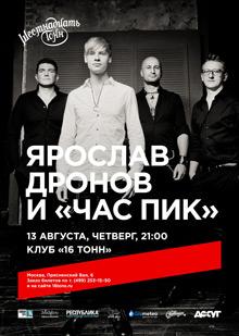 Ярослав Дронов и группа «Час Пик»