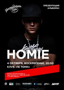 Homie — Презентация альбома!