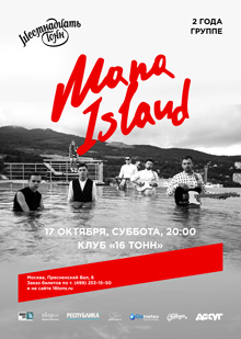 Mana Island — 2 года группе!