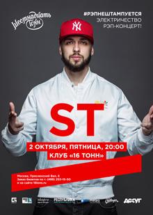 ST — Электричество рэп-концерт! День 2.