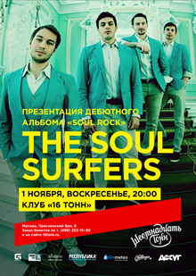 The Soul Surfers — Презентация альбома