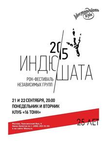 Фестиваль «ИНДЮШАТА-2015» – 25 лет
