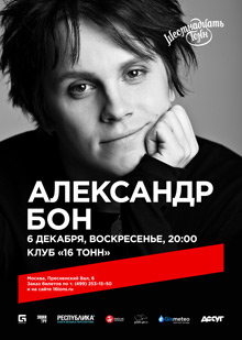 http://www.16tons.ru/events/posters-preview/151005-16-6dec-bonn-309.jpg