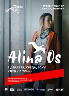 Alina Os – Презентация EP!