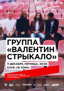 Группа «Валентин Стрыкало»